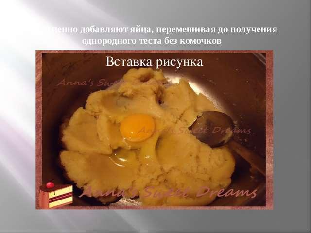 Постепенно добавляют яйца, перемешивая до получения однородного теста без ком...