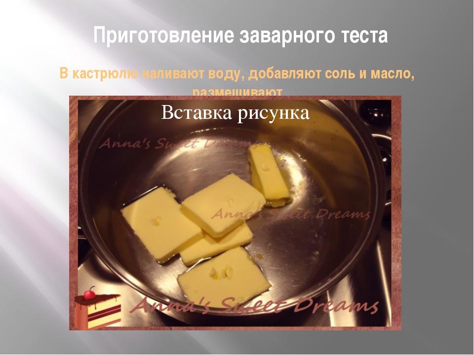 Приготовление заварного теста В кастрюлю наливают воду, добавляют соль и масл...