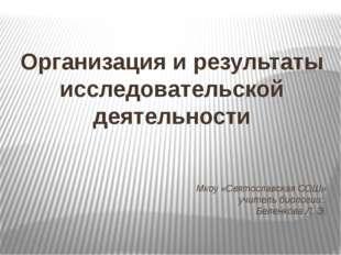 Мкоу «Святославская СОШ» учитель биологии: Беленкова Л. Э. Организация и резу