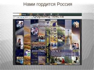 Нами гордится Россия