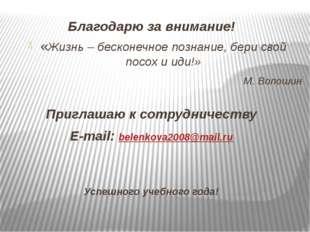 Благодарю за внимание! Приглашаю к сотрудничеству E-mail: belenkova2008@mail