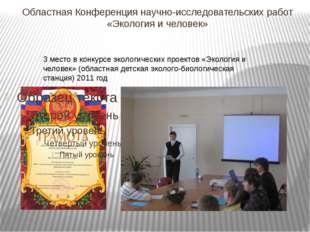 Областная Конференция научно-исследовательских работ «Экология и человек» 3 м