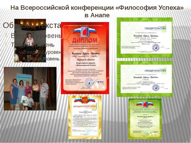 На Всероссийской конференции «Философия Успеха» в Анапе