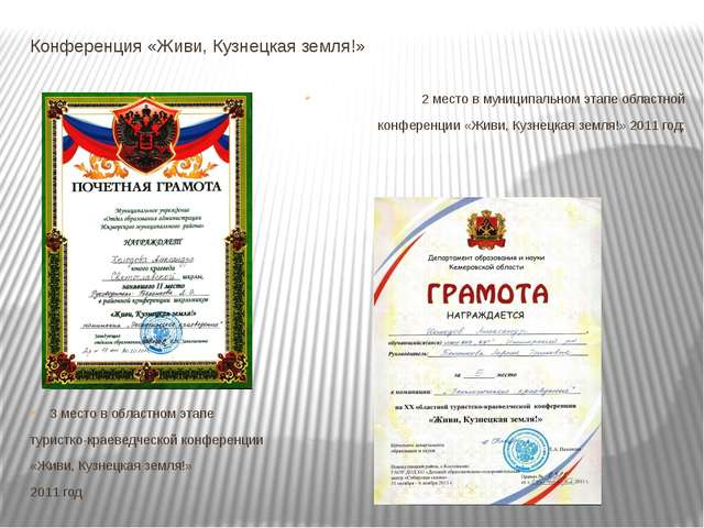 Конференция «Живи, Кузнецкая земля!» 2 место в муниципальном этапе областной...