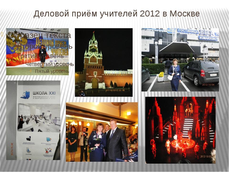 Деловой приём учителей 2012 в Москве