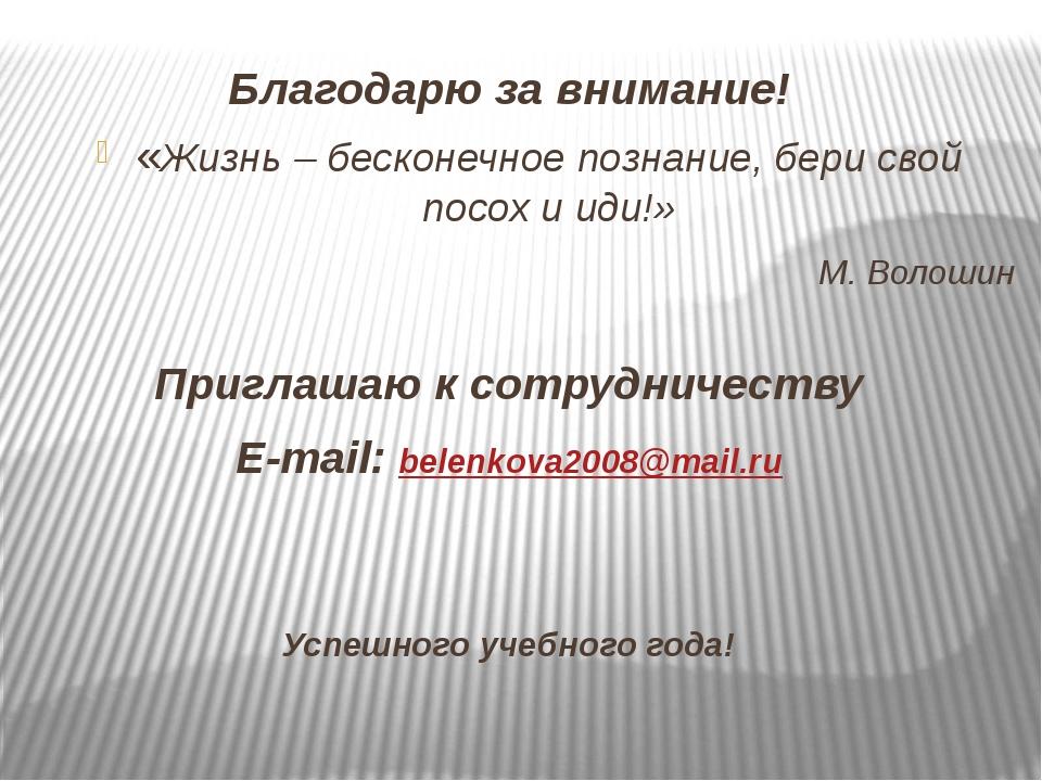 Благодарю за внимание! Приглашаю к сотрудничеству E-mail: belenkova2008@mail...