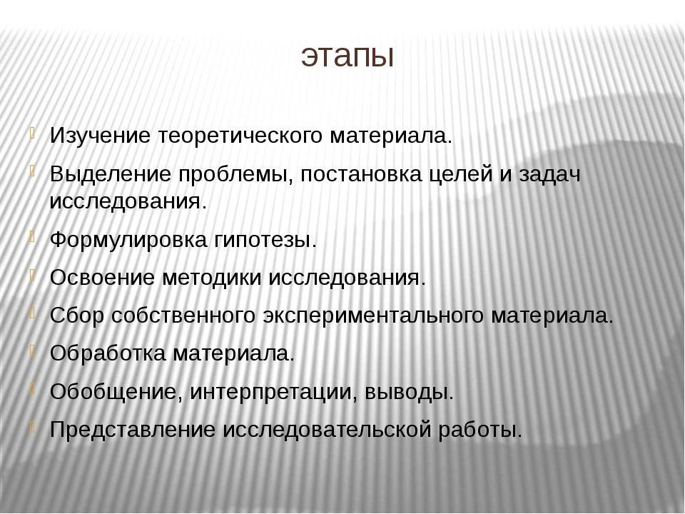 этапы Изучение теоретического материала. Выделение проблемы, постановка целей...