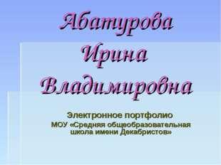 Абатурова Ирина Владимировна Электронное портфолио МОУ «Средняя общеобразоват