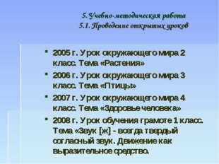 5. Учебно-методическая работа 5.1. Проведение открытых уроков 2005 г. Урок ок