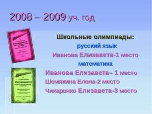2008 – 2009 уч. год Школьные олимпиады: русский язык Иванова Елизавета-1 мест