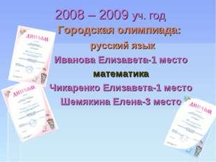 2008 – 2009 уч. год Городская олимпиада: русский язык Иванова Елизавета-1 мес