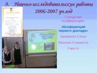 Научно-исследовательские работы 2006-2007 уч.год Городская конференция: «Конф