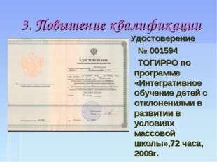 3. Повышение квалификации Удостоверение № 001594 ТОГИРРО по программе «Интегр
