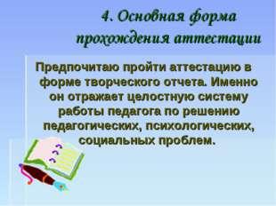 4. Основная форма прохождения аттестации Предпочитаю пройти аттестацию в форм