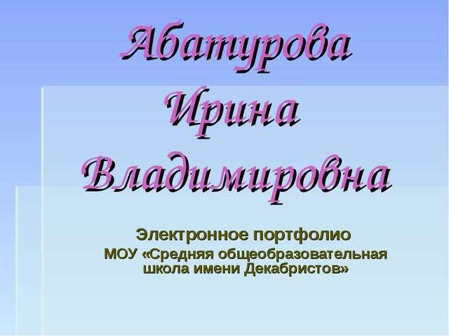 Абатурова Ирина Владимировна Электронное портфолио МОУ «Средняя общеобразоват...