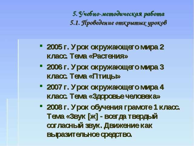 5. Учебно-методическая работа 5.1. Проведение открытых уроков 2005 г. Урок ок...