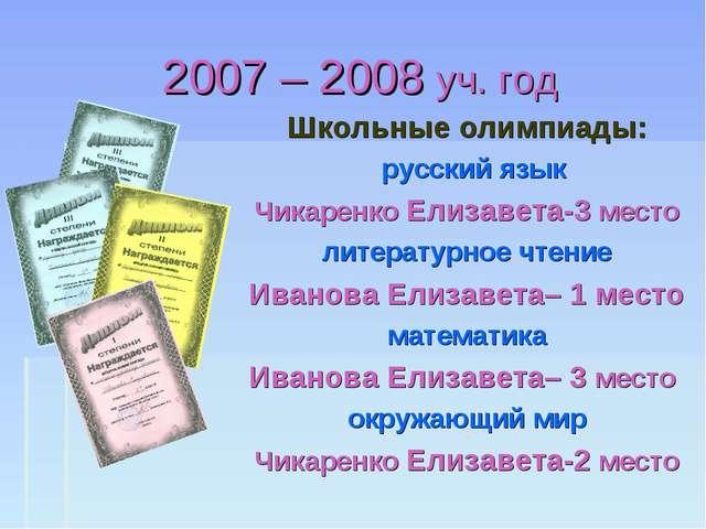 2007 – 2008 уч. год Школьные олимпиады: русский язык Чикаренко Елизавета-3 ме...