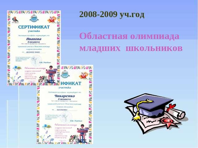 2008-2009 уч.год Областная олимпиада младших школьников