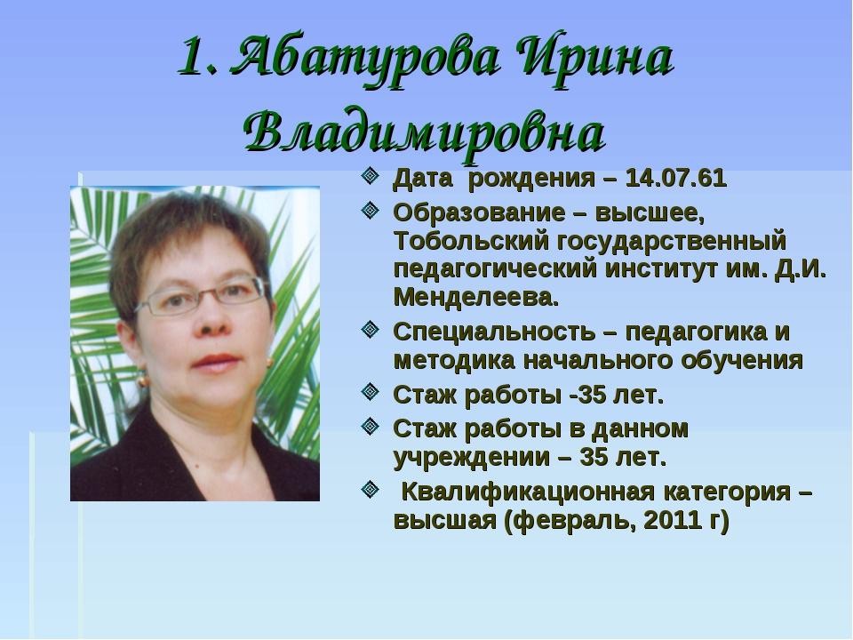 1. Абатурова Ирина Владимировна Дата рождения – 14.07.61 Образование – высшее...