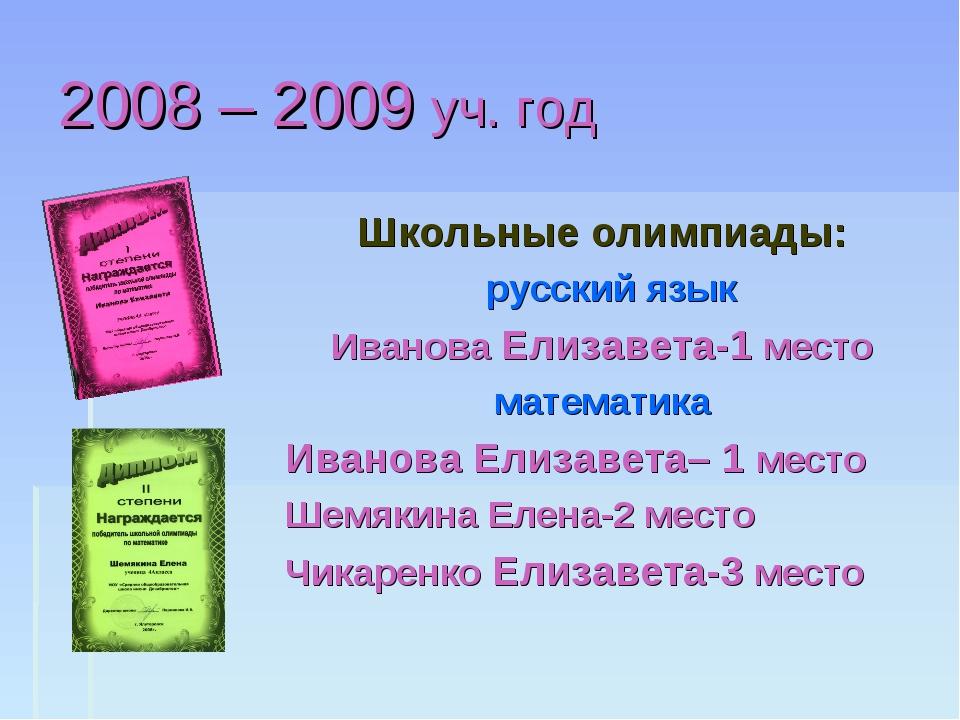 2008 – 2009 уч. год Школьные олимпиады: русский язык Иванова Елизавета-1 мест...