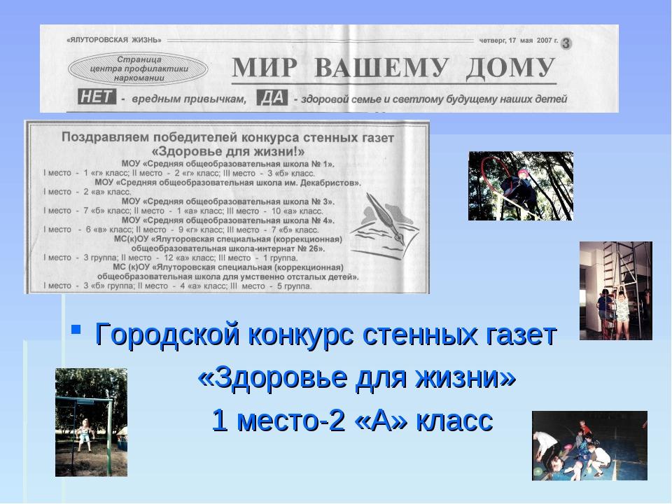 Городской конкурс стенных газет «Здоровье для жизни» 1 место-2 «А» класс