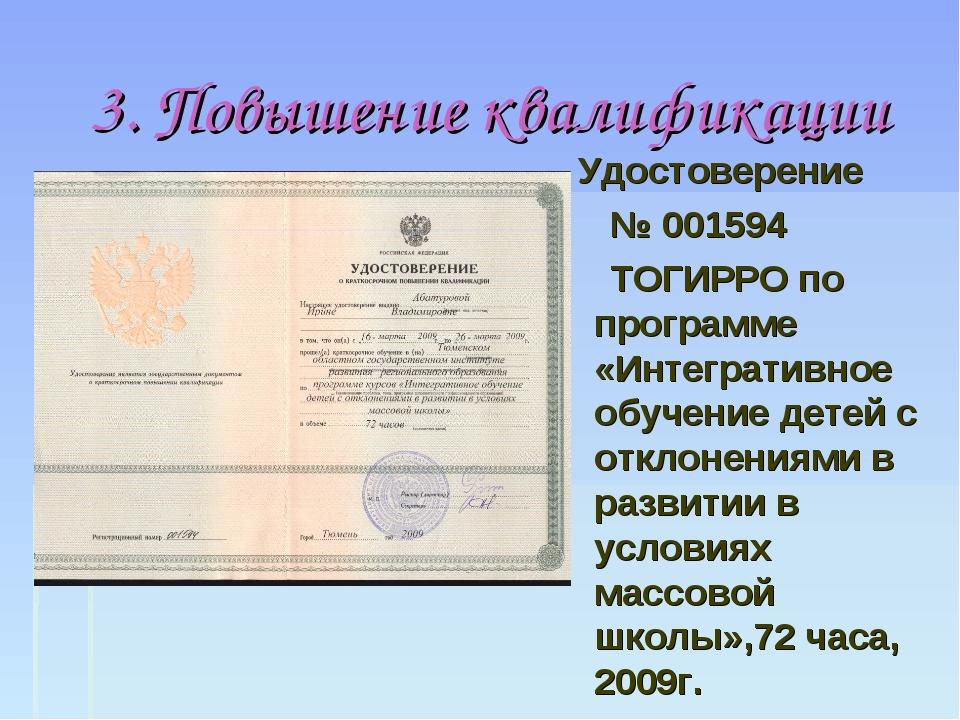 3. Повышение квалификации Удостоверение № 001594 ТОГИРРО по программе «Интегр...