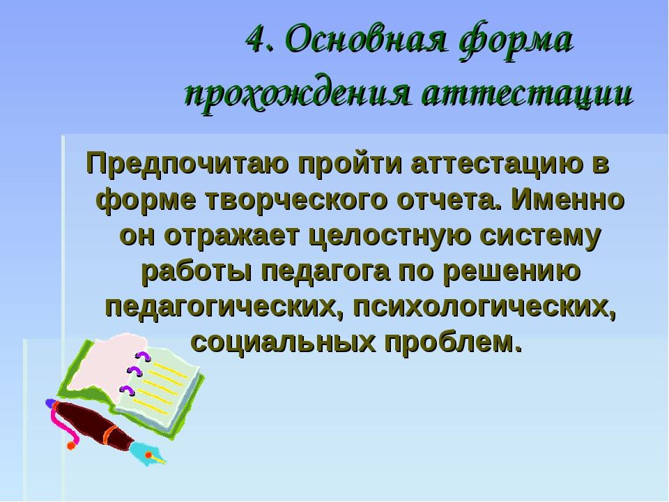 4. Основная форма прохождения аттестации Предпочитаю пройти аттестацию в форм...