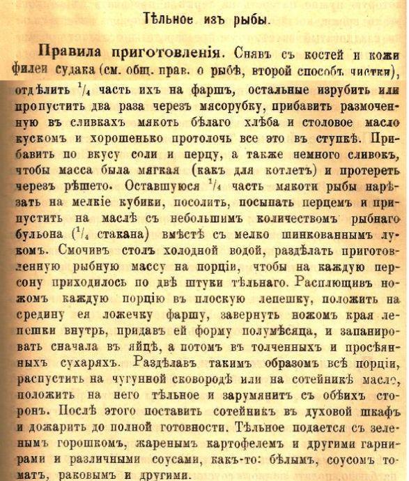 http://www.vkusitsvet.ru/wp-content/uploads/2012/01/Тельное-АИ.jpg