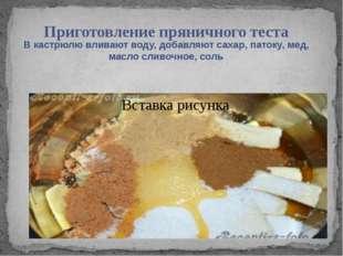 Приготовление пряничного теста В кастрюлю вливают воду, добавляют сахар, пато