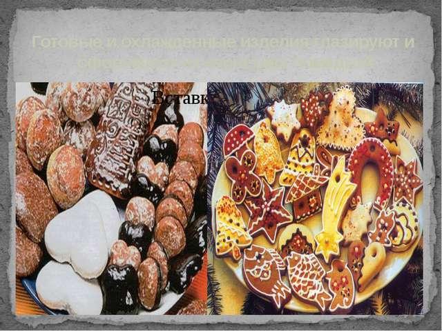 Готовые и охлажденные изделия глазируют и оформляют из корнетика помадкой