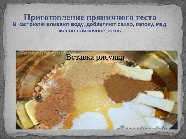 Приготовление пряников рецепты фото