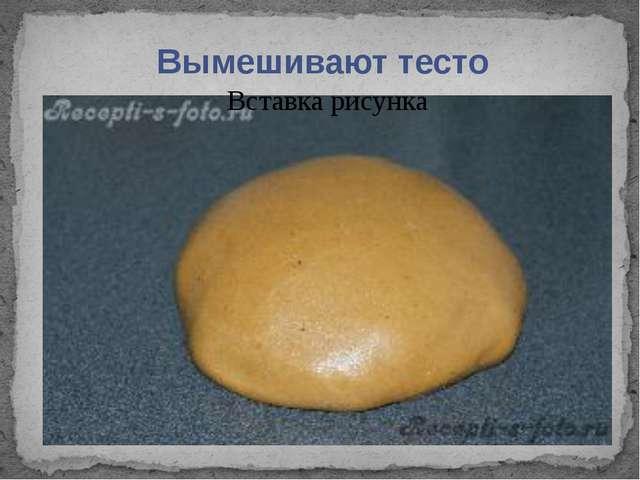 Вымешивают тесто