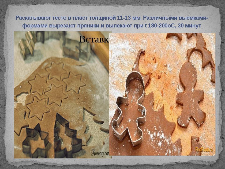 Раскатывают тесто в пласт толщиной 11-13 мм. Различными выемками-формами выре...