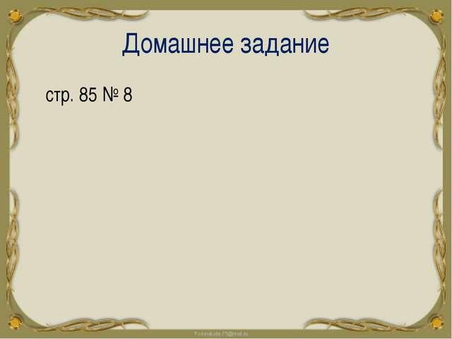 Домашнее задание стр. 85 № 8