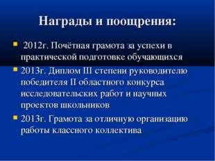 Награды и поощрения: 2012г.Почётная грамота за успехи в практической подгот