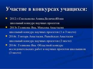 Участие в конкурсах учащихся: 2012 г.Смольякова Амина,ВеличкоЮлия  школьны