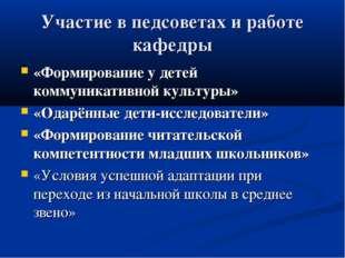 Участие в педсоветах и работе кафедры «Формирование у детей коммуникативной к