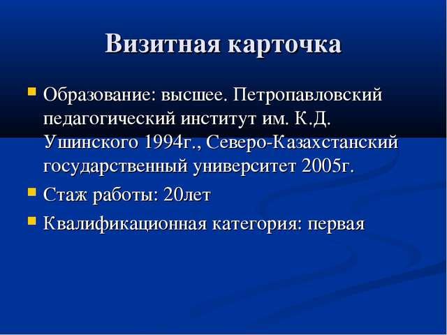 Визитная карточка Образование: высшее. Петропавловский педагогический институ...