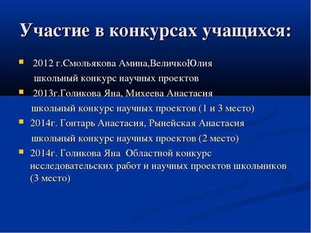 Участие в конкурсах учащихся: 2012 г.Смольякова Амина,ВеличкоЮлия  школьны...