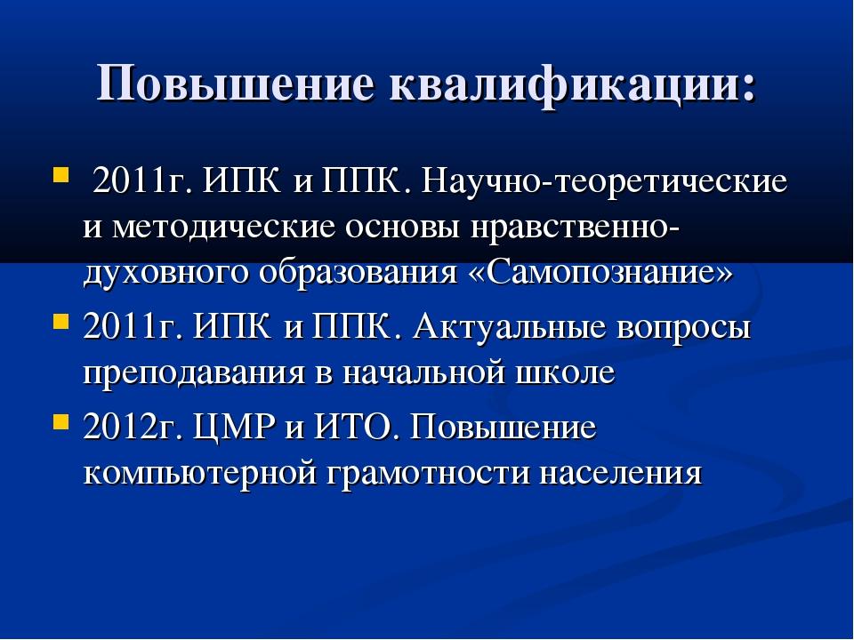 Повышение квалификации: 2011г.ИПК и ППК.Научно-теоретические и методически...