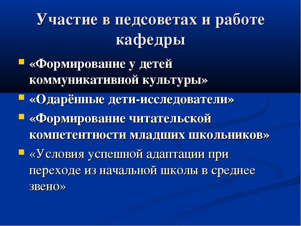 Участие в педсоветах и работе кафедры «Формирование у детей коммуникативной к...