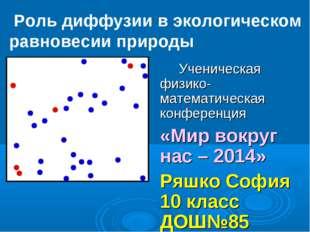 Ученическая физико-математическая конференция «Мир вокруг нас – 2014» Ряшко