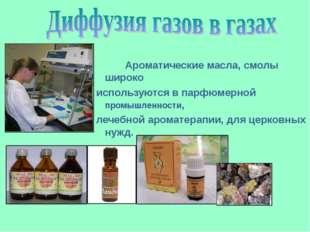 Ароматические масла, смолы широко используются в парфюмерной промышленности,