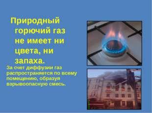 Природный горючий газ не имеет ни цвета, ни запаха. За счет диффузии газ расп