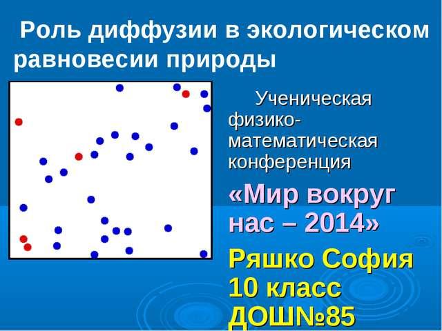 Ученическая физико-математическая конференция «Мир вокруг нас – 2014» Ряшко...