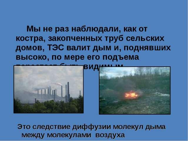 Мы не раз наблюдали, как от костра, закопченных труб сельских домов, ТЭС вал...