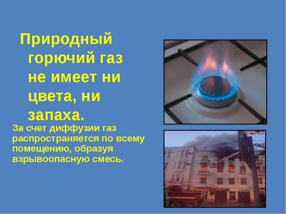 Природный горючий газ не имеет ни цвета, ни запаха. За счет диффузии газ расп...