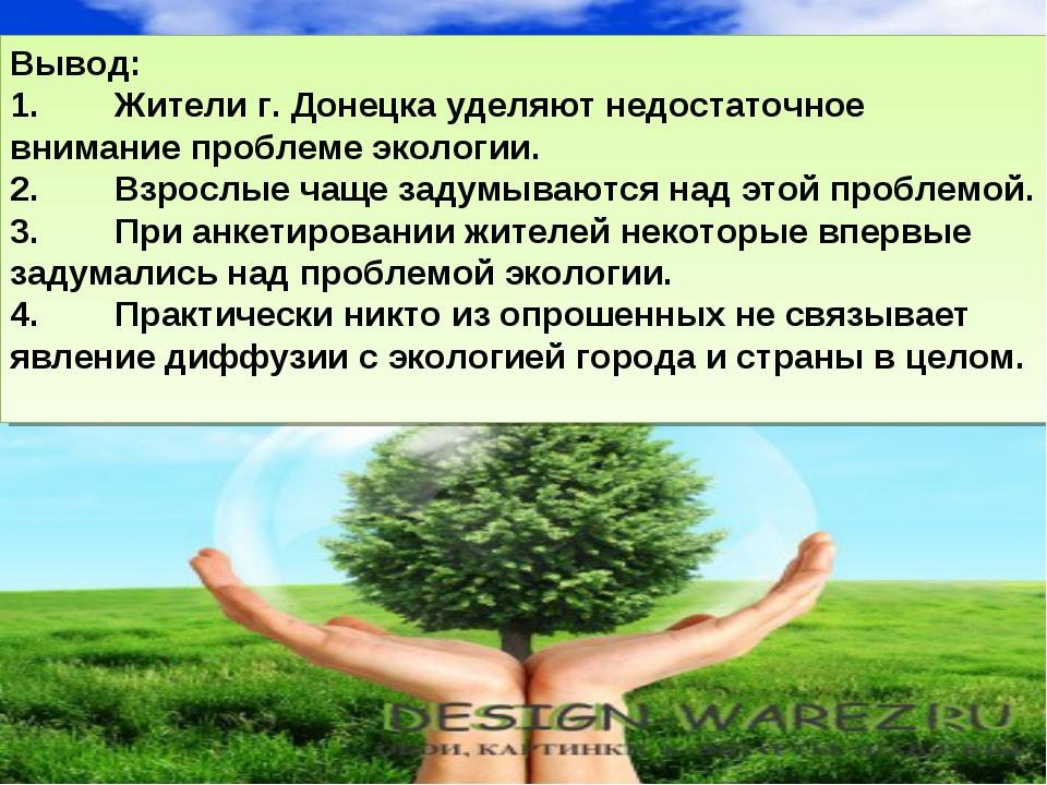 Вывод: 1.Жители г. Донецка уделяют недостаточное внимание проблеме экологии....