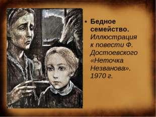 Бедное семейство. Иллюстрация кповести Ф. Достоевского «Неточка Незванова».