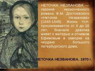 НЕТОЧКА НЕЗВАНОВА — героиня неоконченного романа Ф.М. Достоевского «Неточка Н